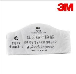 7744 KN95颗粒物过滤棉
