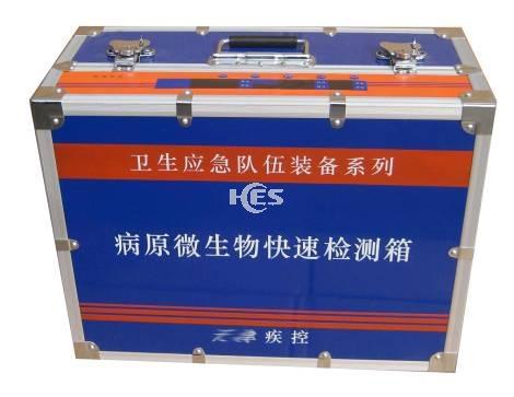 生物战剂快速检测 病原微生物快速检测箱(传染病控制类)-卫生应急队伍装备
