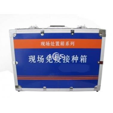 现场免疫接种箱(传染病控制类)-卫生应急队伍装备
