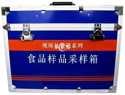 食品样品采样箱(中毒处置类)-卫生应急队伍装备
