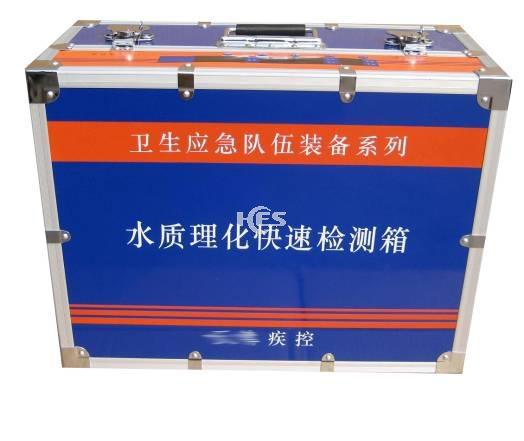 水质理化快速检测箱(中毒处置类)-卫生应急队伍装备