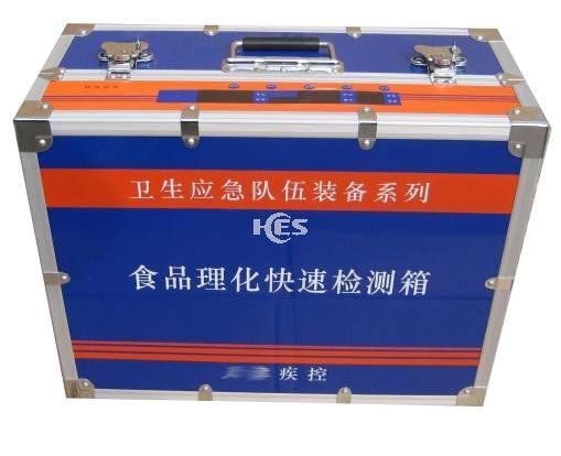 食品理化快速检测箱(中毒处置类)-卫生应急队伍装备